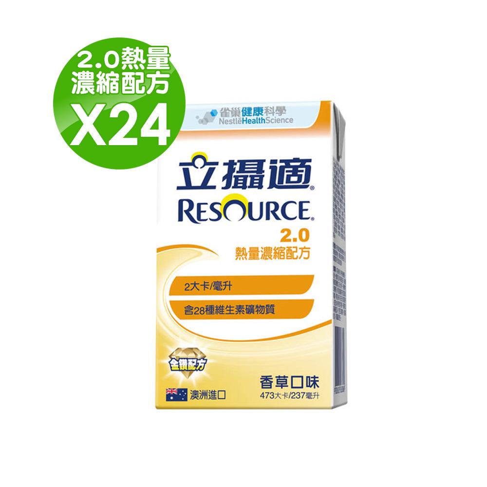 【雀巢立攝適】2.0 熱量濃縮配方24罐x237ml