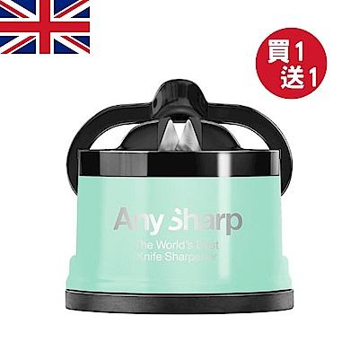 (買一送一)英國ANYSHARP 任意磨刀器-開心果綠