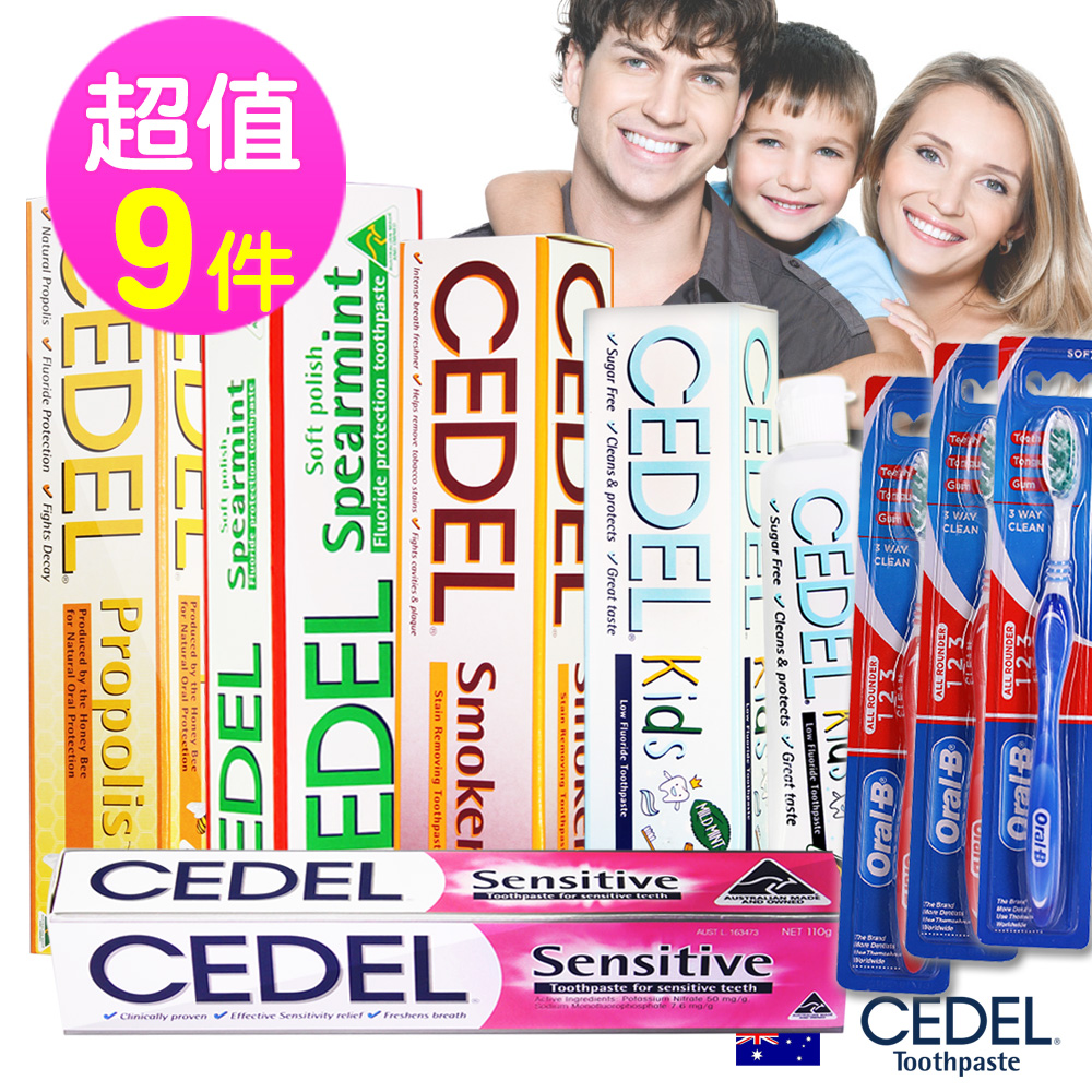 澳洲CEDEL牙膏五款任選六入+牙刷*3(蜂膠/潔白/抗敏/兒童)