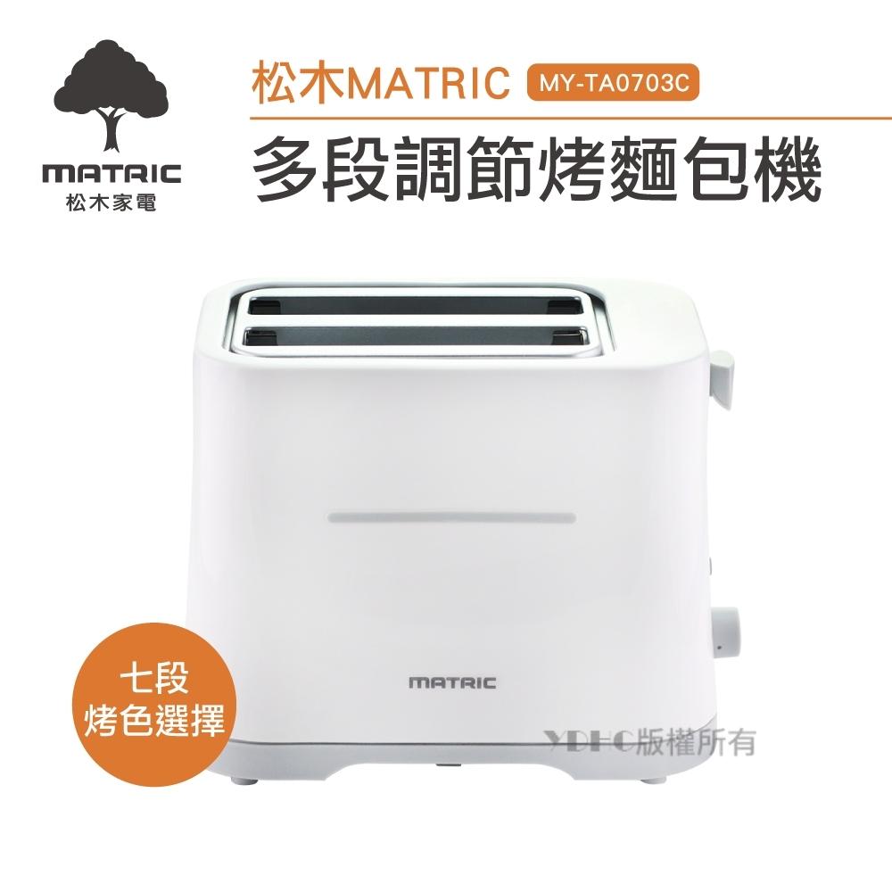 松木MATRIC-多段調節烤麵包機(MY-TA0703C)
