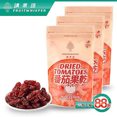 講果語 番茄果乾 3包入組