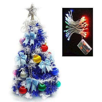 摩達客 夢幻2尺(60cm)經典白色聖誕樹(彩色絲球藍系裝飾)+LED50燈電池燈彩光