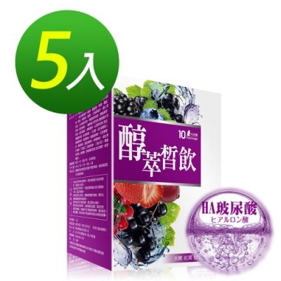 DV笛絲薇夢-醇萃皙飲(EX玻尿酸)x5盒組