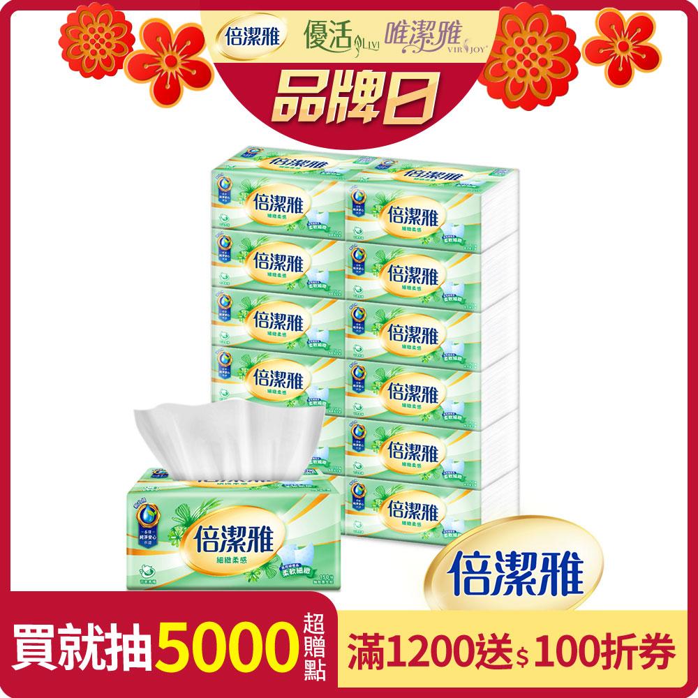 [品牌日限定] 倍潔雅細緻柔感抽取式衛生紙150抽12包6袋-箱