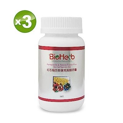 碧荷柏-紅石榴西番蓮異黃酮膠囊(30顆/瓶) x3瓶