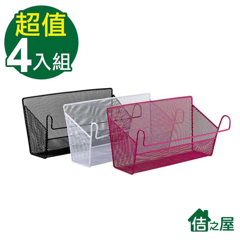 (團購4入組)佶之屋 收納神器 多功能鐵合金置物籃