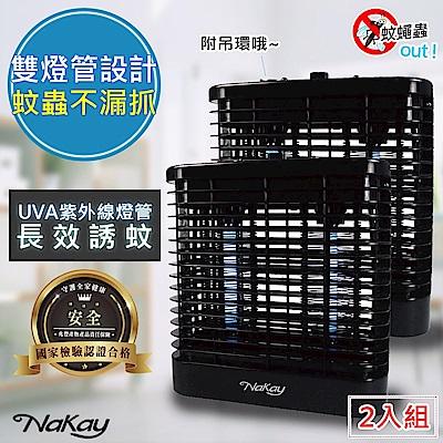 (2入組)NaKay 8W電擊式無死角UVA燈管捕蚊燈(NML-880)雙燈管/吊環