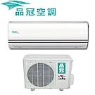 品冠 7-9坪變頻冷暖分離式冷氣MKA-50MVH/KA-50MVH