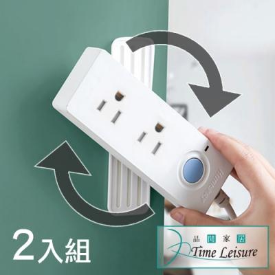 Time Leisure 居家收納旋轉式遙控器延長線插孔免釘牆底座 2入