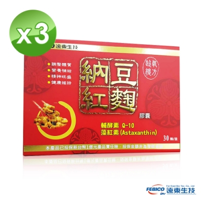 【遠東生技】超氧複方納豆紅麴膠囊 30粒 (3盒組)