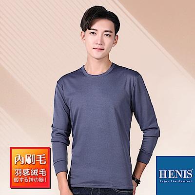 HENIS 輕暖羽感 內刷毛機能保暖衣 圓領(深灰)