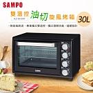 SAMPO 聲寶 - 30L雙溫控油切電烤箱 KZ-SH30F