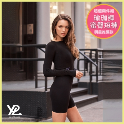 澳洲YPL 瑜珈褲+心機蜜桃臀短褲 兩件組│領券再82折