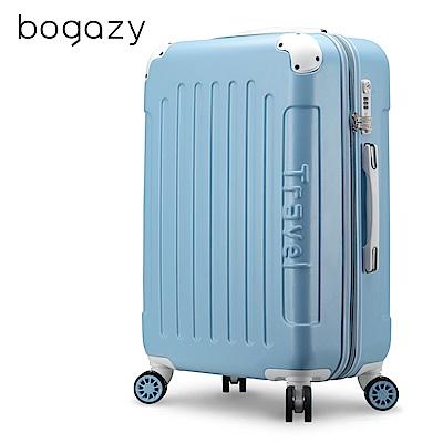 Bogazy  繽紛蜜糖25吋霧面行李箱(天空藍)