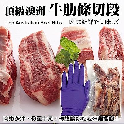 海肉管家*頂級澳洲穀飼牛肋條切段 4包 (250g±10%/包)