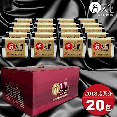 【茗太祖】台灣極品『冬片比賽冠軍茶』真空琉金包金伴手禮20入禮盒組(50gx20)