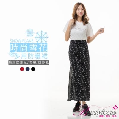 BeautyFocus 時尚雪花多用途防曬裙(黑)