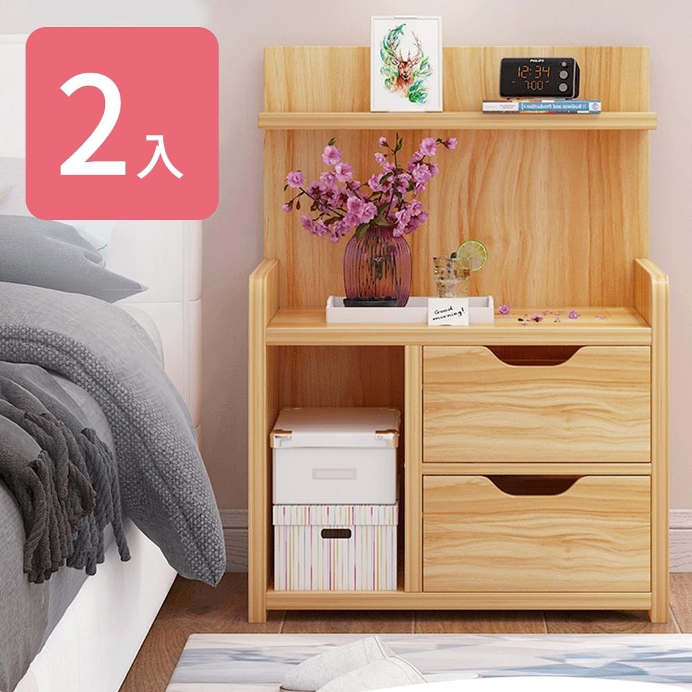 【家適帝】雙抽屜多格儲物收納床頭櫃 2入