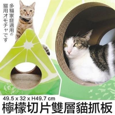 寵喵樂 《檸檬切片雙層貓抓板》貓窩 QQ52254