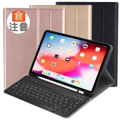 Powerway For iPad Pro11吋(一代/二代)平板專用筆槽型二代分離式藍牙鍵盤/皮套