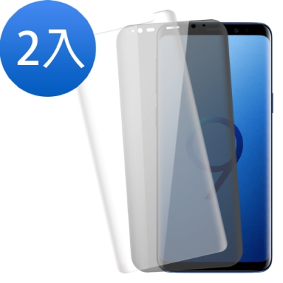 三星 S9 曲面 9H鋼化玻璃膜 手機螢幕保護貼-超值2入組