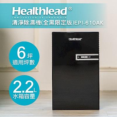 Healthlead 負離子清淨防潮除濕機 EPI-610AK 全黑限定版