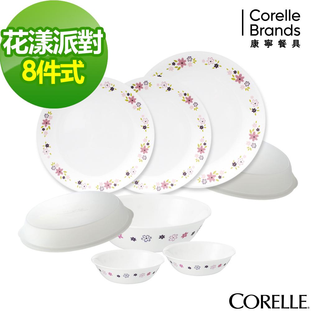 CORELLE康寧 花漾派對8件式餐盤組(802)