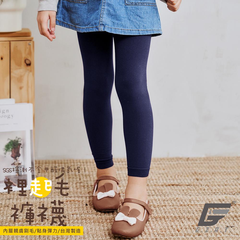 GIAT台灣製暖力守護裡起毛褲襪(兒童九分款-深藍)