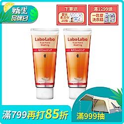 (2入)Labo Labo毛孔潔淨洗面乳