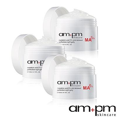 ampm牛爾  杏仁酸5%煥膚晚安凍膜共3入
