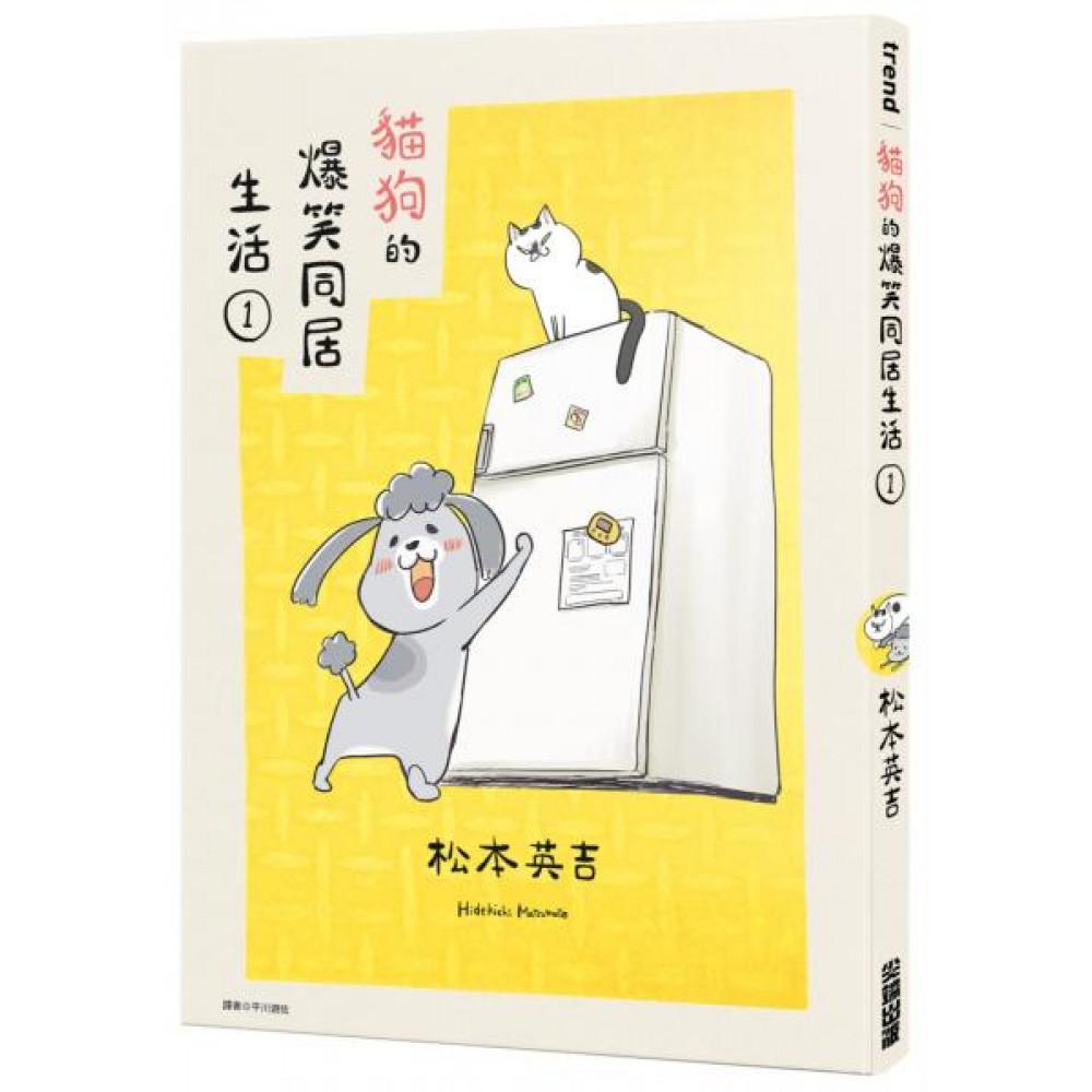 貓狗的爆笑同居生活(01)