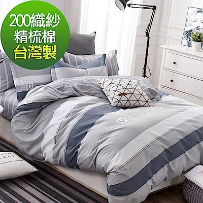 La Lune MIT 頂級精梳棉200織紗雙人加大床包枕套3件組 雷曼德-灰