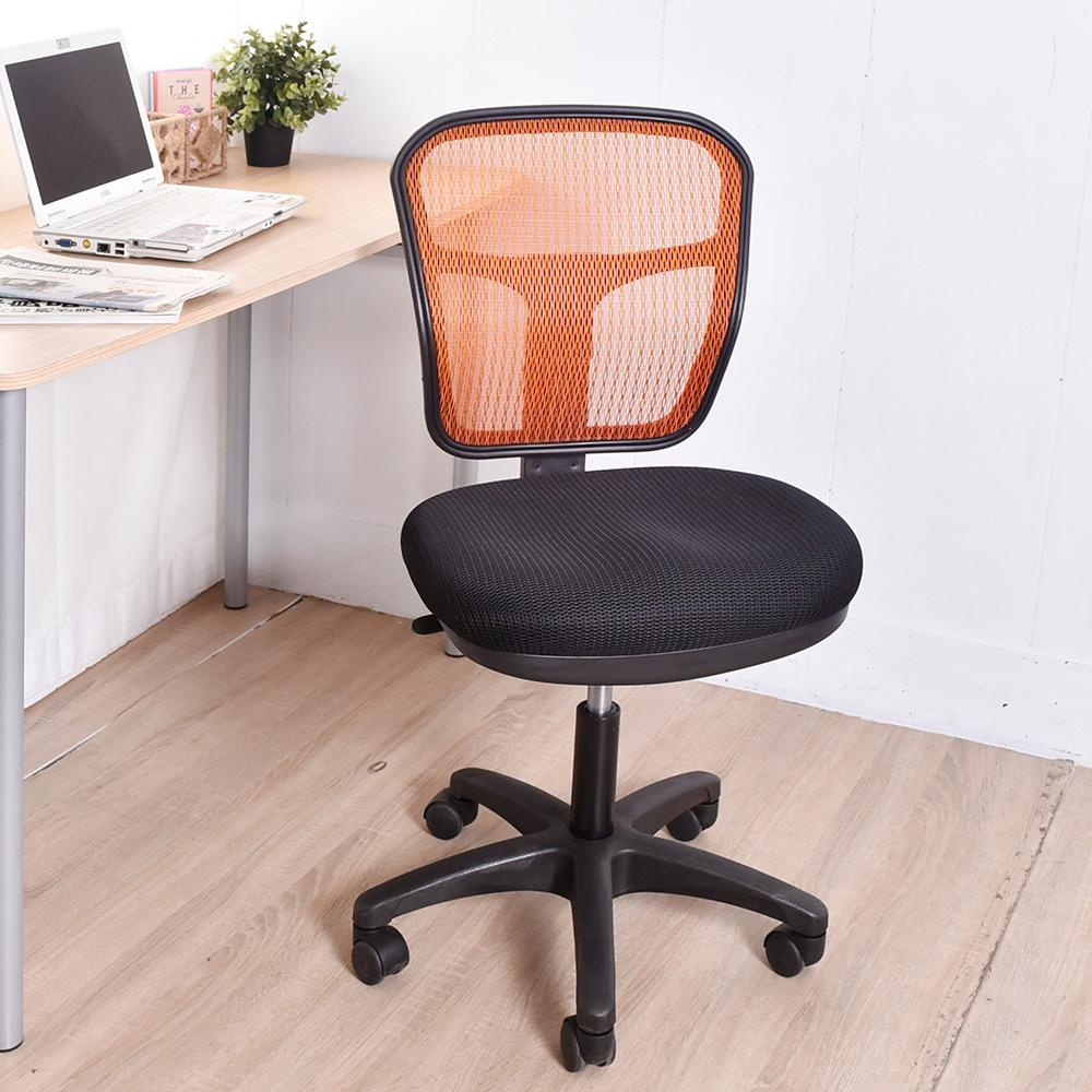 菩提透氣網布電腦椅/辦公椅(四色)