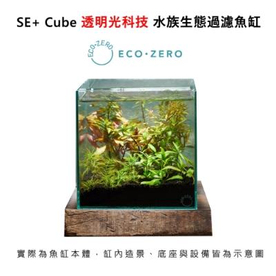 Eco Zero SE+ Cube 透明光科技 水族生態過濾魚缸 (公司貨) 打氣機套組