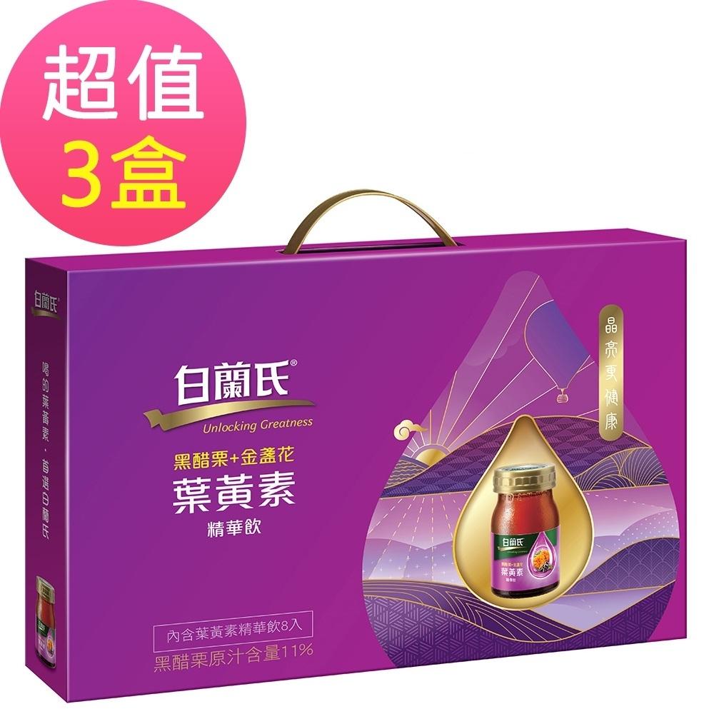 白蘭氏 黑醋栗+金盞花葉黃素精華飲禮盒-附提把 3盒組(60ml/瓶 x 8瓶 x 3盒)