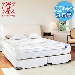 德泰 索歐系列 乳膠620 彈簧床墊-單人3.5尺