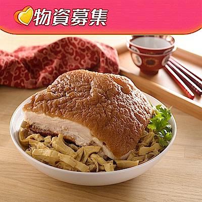 【 YAHOO購物 x 華山基金會 】內門阿机師 唐朝一品封肉1000g/盒