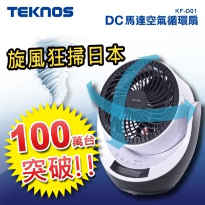 TEKNOS 9吋 4段速微電腦遙控DC直流循環扇 KF-D01