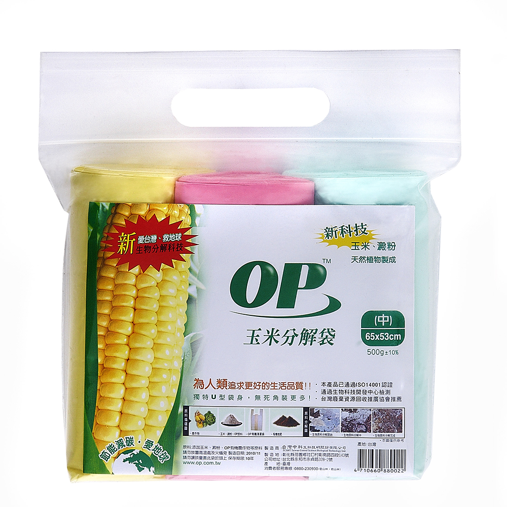 OP玉米分解袋(中)