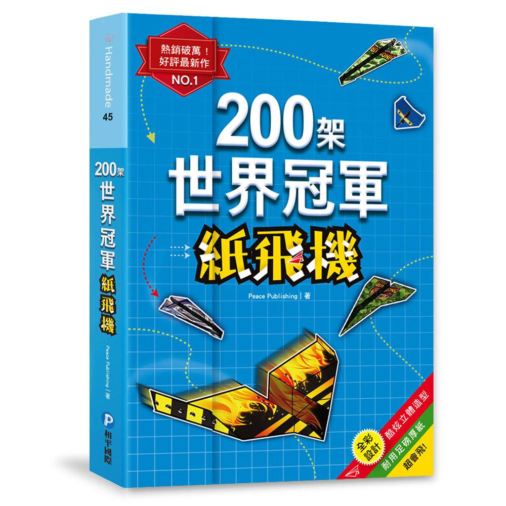 200架世界冠軍紙飛機