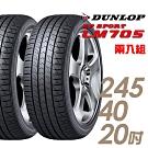 【登祿普】SP SPORT LM705 耐磨舒適輪胎_二入組_245/40/20(LM705)