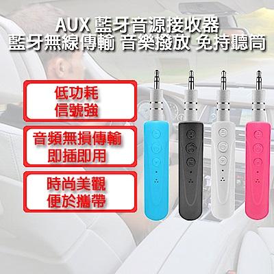 AUX藍牙接收器音頻接收器無線接收器音源接收器