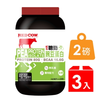 紅牛聰勁豌豆分離蛋白-可可風味(2磅)×3罐