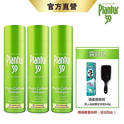 Plantur39 植物與咖啡因洗髮露 染燙受損髮 250ml (3入組)