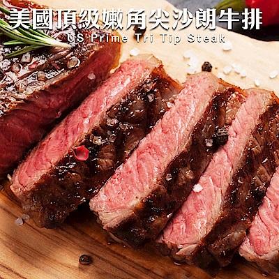 (滿699免運)【海陸管家】美國Prime級嫩角尖沙朗牛排1片(每片約120g)