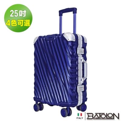 義大利BATOLON  25吋  凌雲飛舞TSA鎖PC鋁框箱/行李箱 (4色任選)