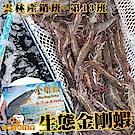 極鮮配 雲林產銷班第13班-生態金剛蝦250g(約20-25隻)X4盒