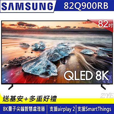 【客訂商品】SAMSUNG三星82吋 8K QLED量子液晶電視QA82Q900RBWXZ