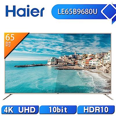 [時時樂限定] Haier 海爾 65吋 4K HDR 液晶顯示器LE65B9680U