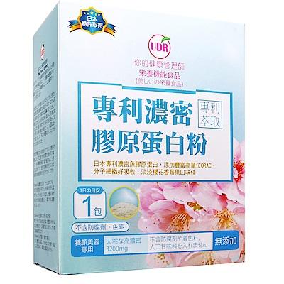 (即期品)UDR 專利濃密膠原蛋白粉 2盒組 (效期:20180825)